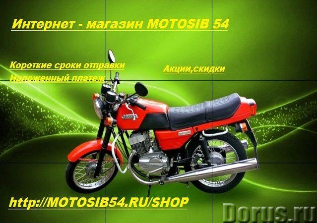 Запчасти на мотоцикл ЯВА ЧССР - Запчасти и аксессуары - Продам запчасти на мотоцикл ЯВА ЧССР, самая..., фото 1