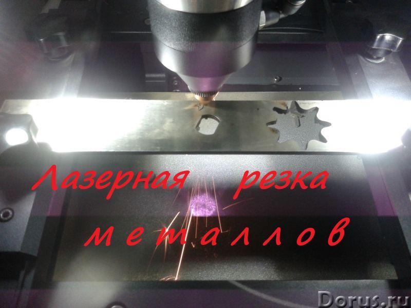 Лазерная сварка ,лазерная гравировка - маркировка, лазерная закалка ,лазерная мини резка - Услуги по..., фото 4
