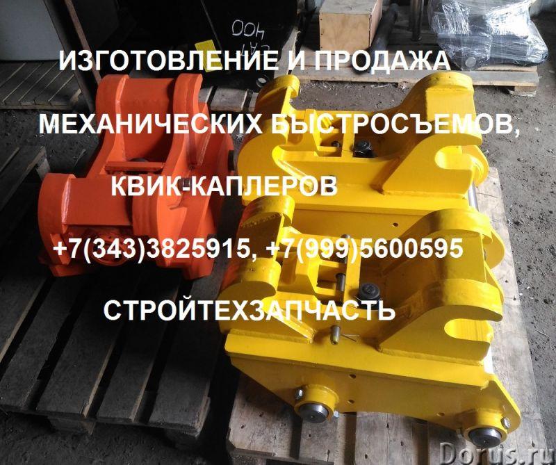 Механический быстросъем на экскаватор Hyundai robex 200 220 - Запчасти и аксессуары - Механический б..., фото 3