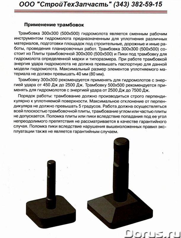 Сменная трамбовка для гидромолота вместо пики - Запчасти и аксессуары - Продаем сменные трамбовки дл..., фото 4
